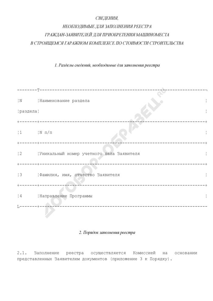 Сведения, необходимые для заполнения реестра граждан-заявителей для приобретения машиноместа в строящемся гаражном комплексе в г. Москве по стоимости строительства. Страница 1