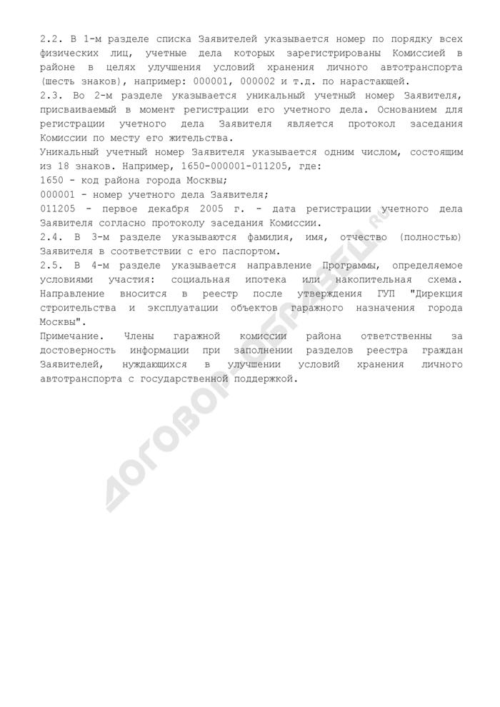 Сведения, необходимые для заполнения реестра граждан-заявителей для приобретения машиноместа в строящемся гаражном комплексе в г. Москве по стоимости строительства. Страница 2