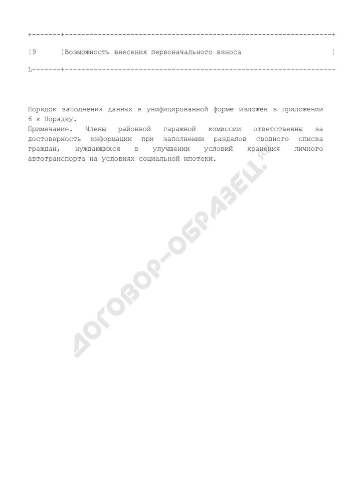 Сведения, необходимые для заполнения унифицированной формы сводного списка граждан для приобретения машиноместа в строящемся гаражном комплексе в г. Москве по стоимости строительства. Страница 2