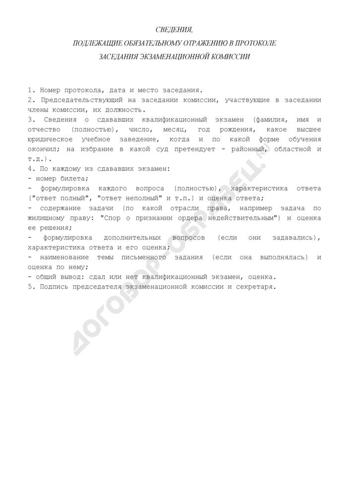 Сведения, подлежащие обязательному отражению в протоколе заседания экзаменационной комиссии по приему квалификационного экзамена на должность судьи. Страница 1