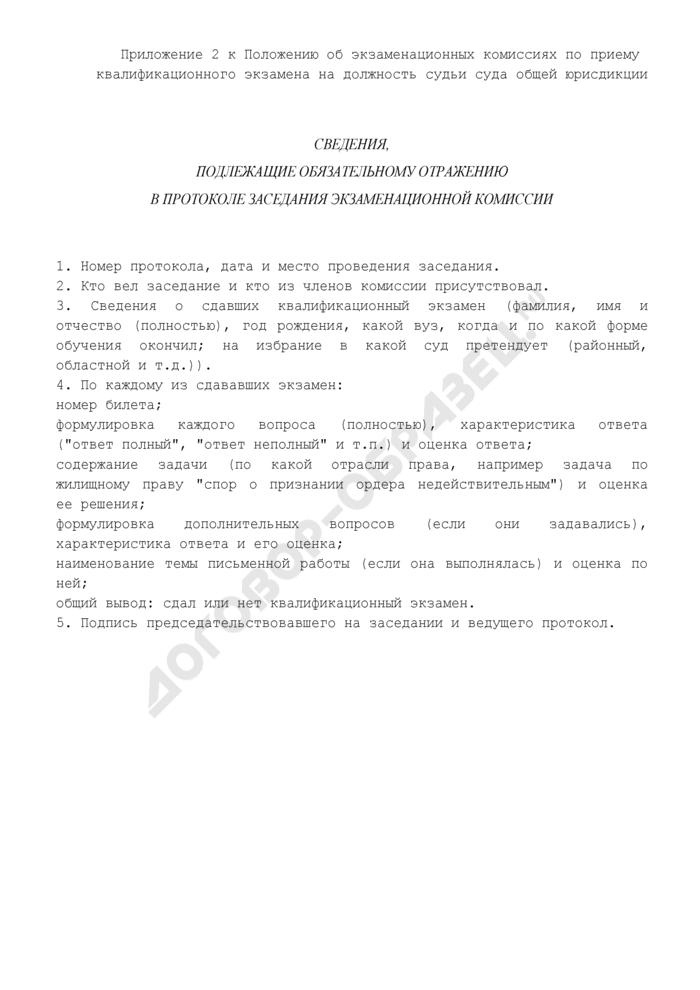 Сведения, подлежащие обязательному отражению в протоколе заседания экзаменационной комиссии по приему квалификационного экзамена на должность судьи суда общей юрисдикции. Страница 1