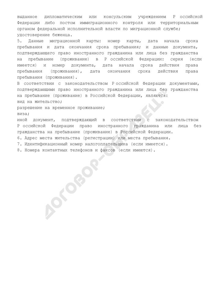 Сведения, получаемые в целях идентификации физических лиц. Страница 2