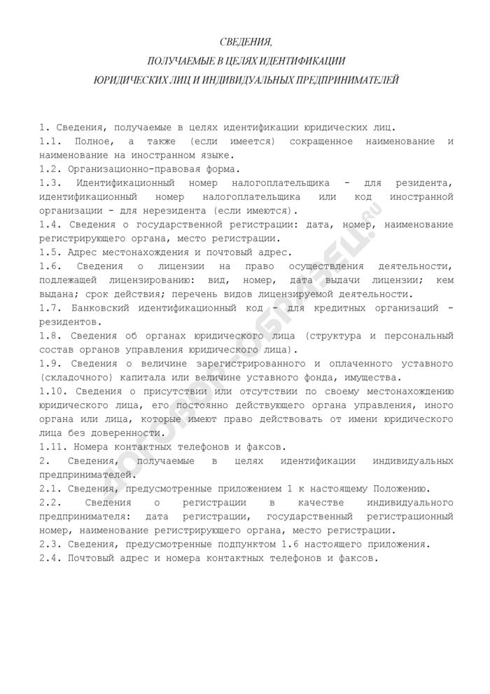 Сведения, получаемые в целях идентификации юридических лиц и индивидуальных предпринимателей. Страница 1