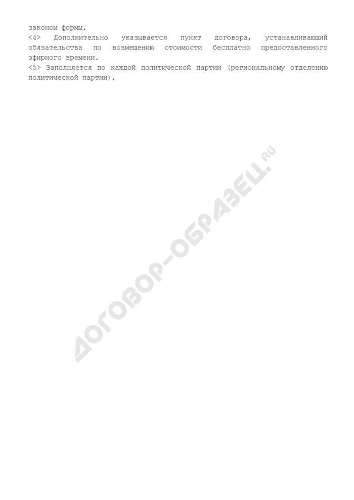 Сводные сведения об объемах и стоимости эфирного времени бесплатно предоставленного политическим партиям, зарегистрировавшим федеральные списки кандидатов, в период избирательной кампании. Страница 3
