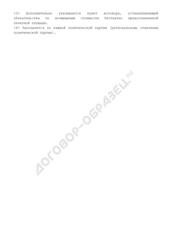 Сводные сведения об объемах и стоимости печатной площади, бесплатно предоставленной редакцией политическим партиям, зарегистрировавшим федеральные списки кандидатов, в период избирательной кампании. Страница 3