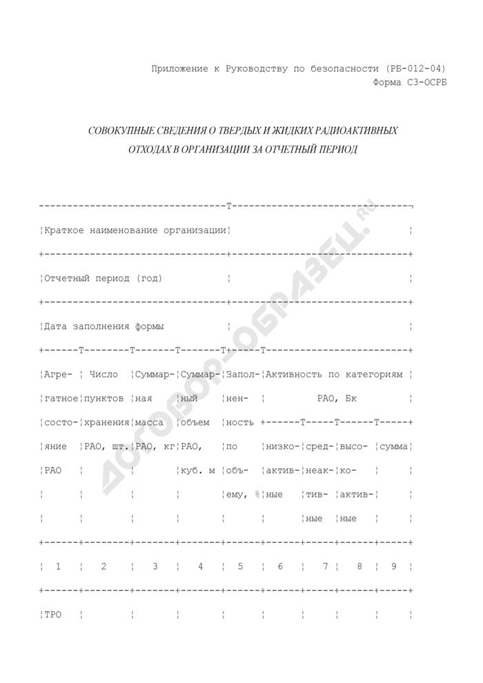 Совокупные сведения о твердых и жидких радиоактивных отходах в организации за отчетный период. Форма N С3-ОСРБ. Страница 1