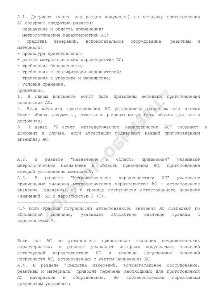 Содержание документа на методику приготовления аттестованной смеси (рекомендуемая форма). Страница 1