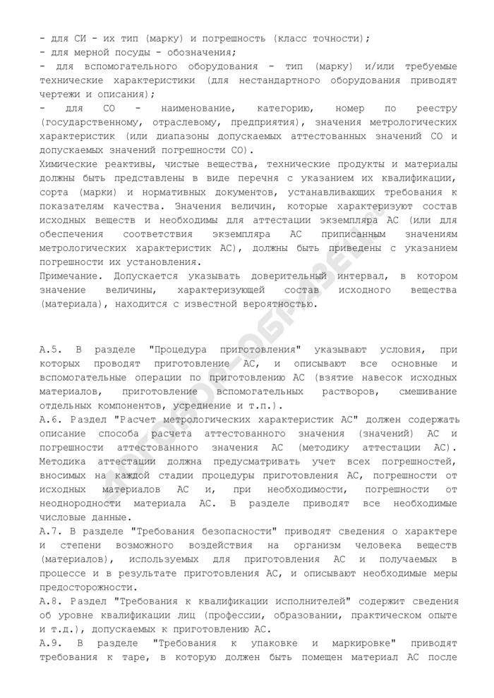 Содержание документа на методику приготовления аттестованной смеси (рекомендуемая форма). Страница 2