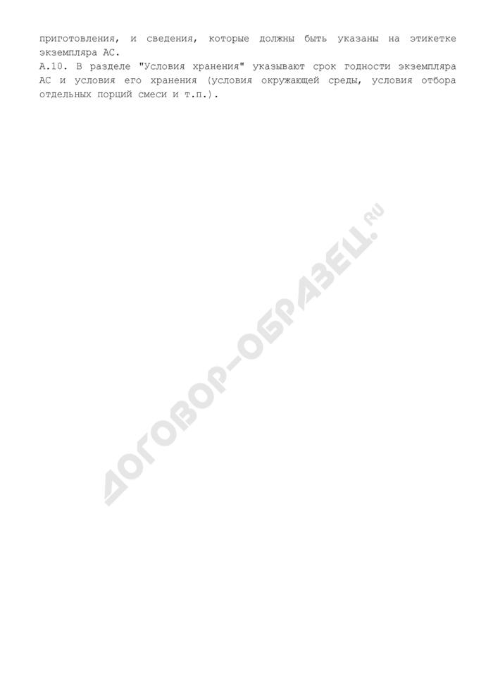 Содержание документа на методику приготовления аттестованной смеси (рекомендуемая форма). Страница 3
