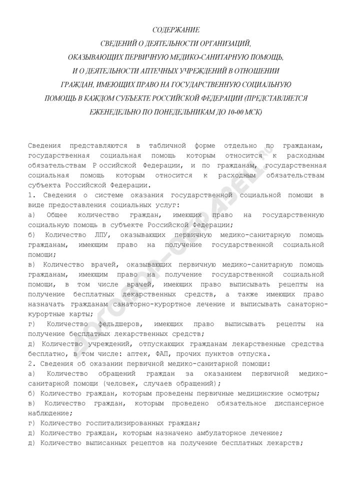 Содержание сведений о деятельности организаций, оказывающих первичную медико-санитарную помощь, и о деятельности аптечных учреждений в отношении граждан, имеющих право на государственную социальную помощь в каждом субъекте Российской Федерации. Страница 1