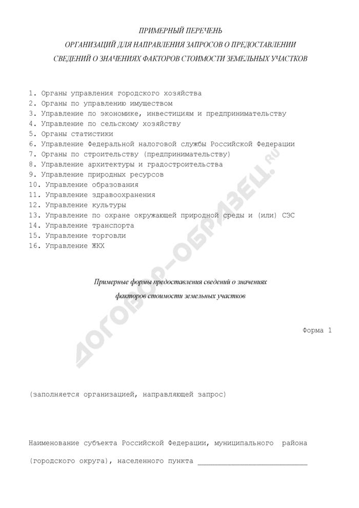 Примерная форма предоставления сведений о значениях факторов стоимости земельных участков. Форма N 1. Страница 1