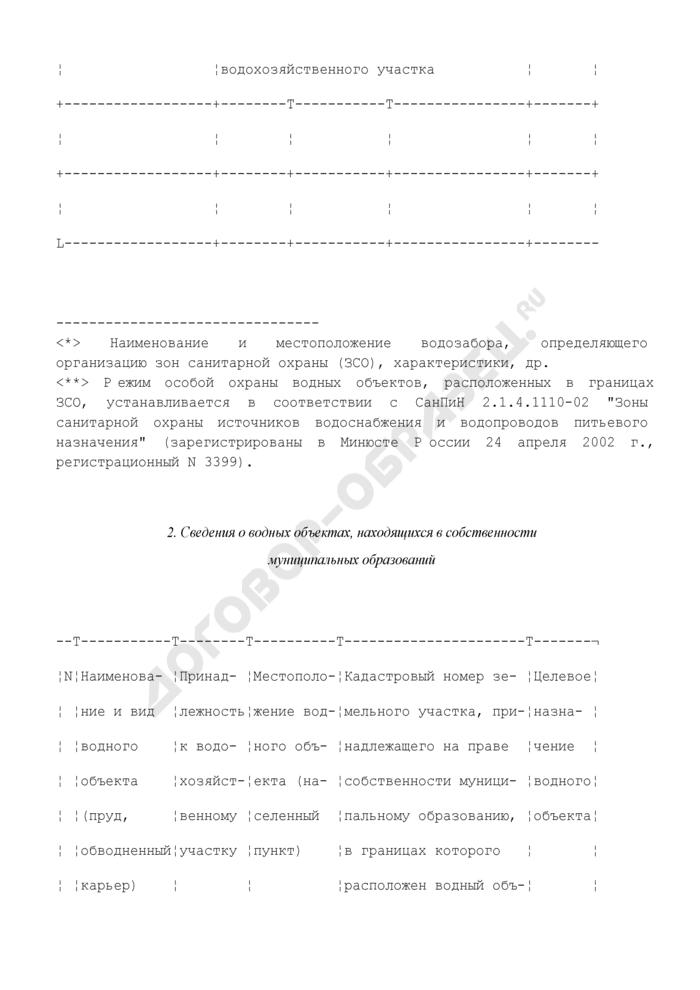 Состав сведений, представляемых органами местного самоуправления для внесения в государственный водный реестр. Страница 2