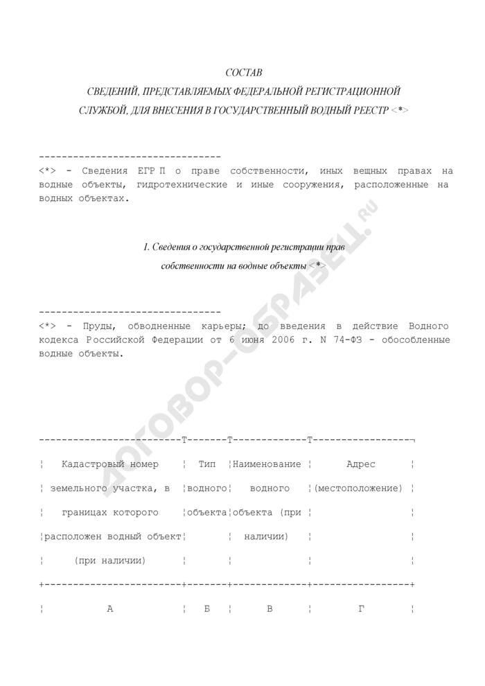 Состав сведений, представляемых Федеральной регистрационной службой, для внесения в государственный водный реестр. Страница 1