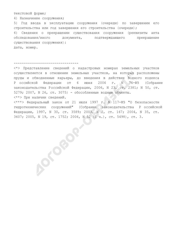Состав сведений, представляемых Федеральным агентством кадастра объектов недвижимости, для внесения в государственный водный реестр. Страница 2