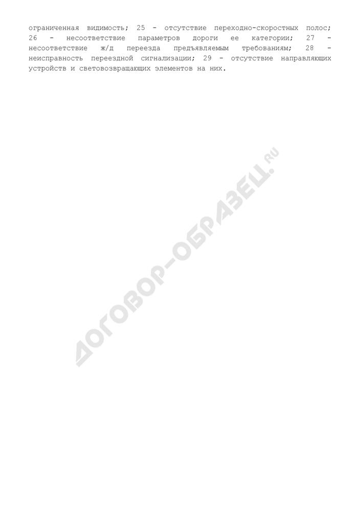Состояние аварийности на подведомственной сети автомобильных дорог на территории Российской Федерации. Страница 3