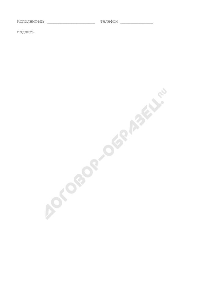 Таблица сведений территориального подразделения Ространснадзора города (области, края, республики). Форма N 3. Страница 3