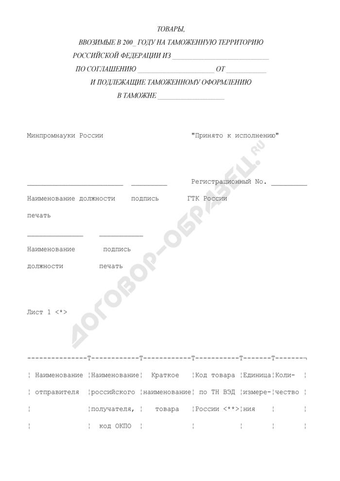 Товары, ввозимые на таможенную территорию Российской Федерации по межправительственному соглашению и подлежащие таможенному оформлению в таможне. Страница 1
