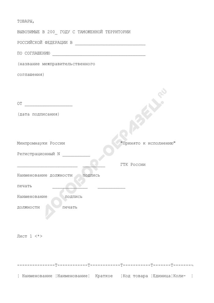 Товары, вывозимые с таможенной территории Российской Федерации по межправительственному соглашению. Страница 1