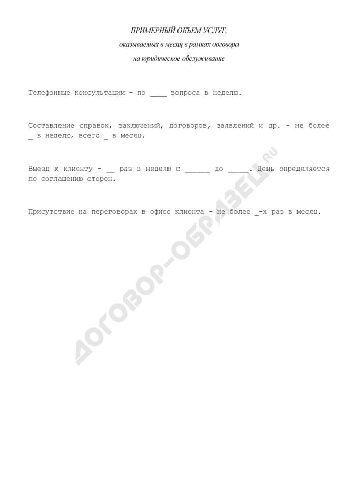 Примерный объем услуг, оказываемых в месяц (приложение к договору на юридическое обслуживание). Страница 1