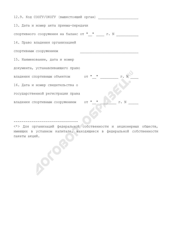 Учетная карта. Сведения о спортивном объекте при инвентаризации. Страница 3