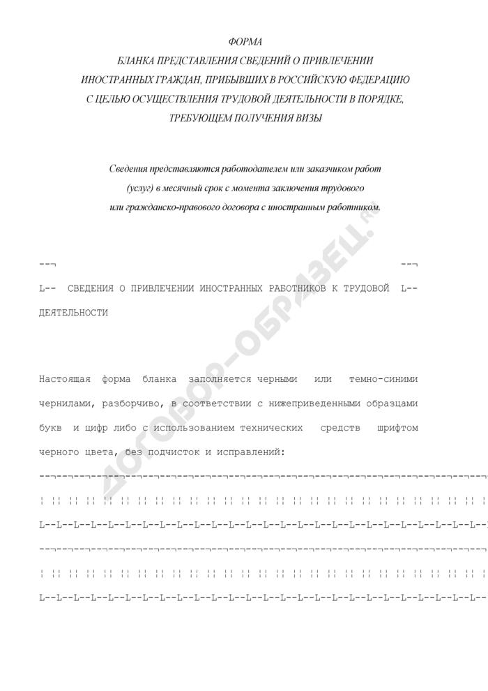 Форма бланка представления сведений о привлечении иностранных граждан, прибывших в Российскую Федерацию с целью осуществления трудовой деятельности в порядке, требующем получения визы (пример заполнения). Страница 1