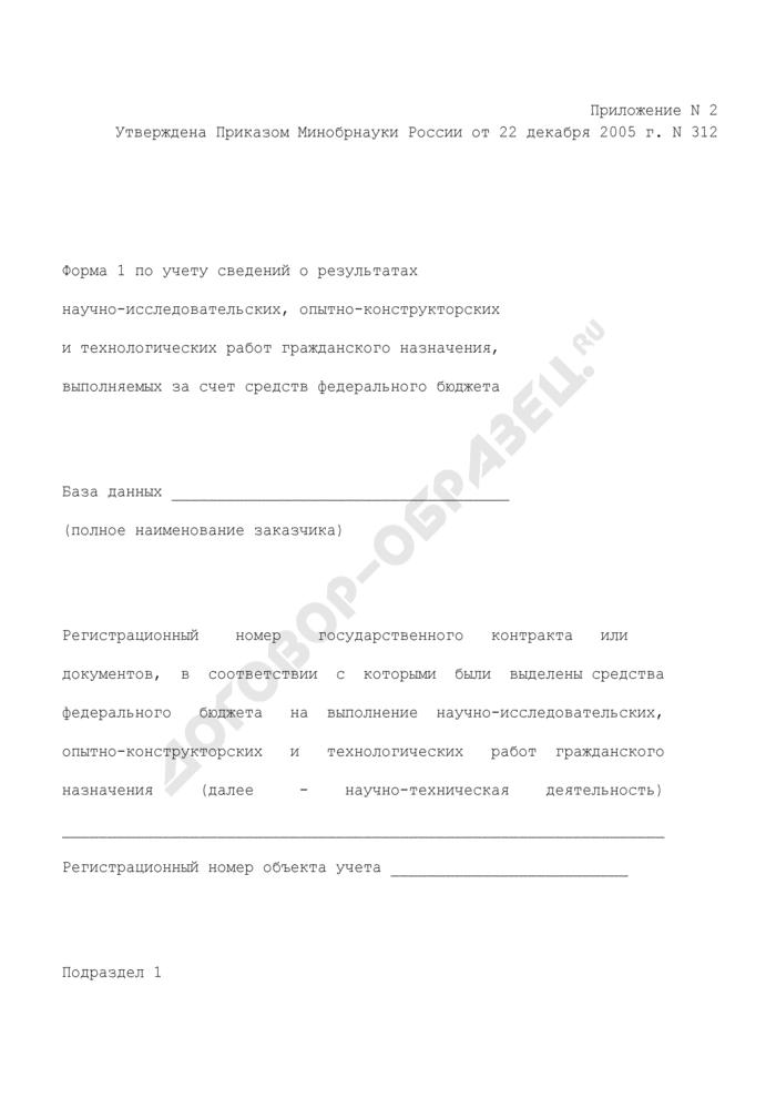 Форма по учету сведений о результатах научно-исследовательских, опытно-конструкторских и технологических работ гражданского назначения, выполняемых за счет средств федерального бюджета. Страница 1