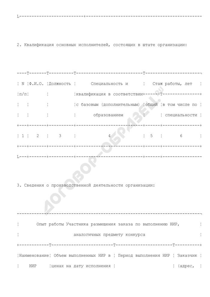 Форма представления сведений о квалификации участника размещения заказа. Страница 2