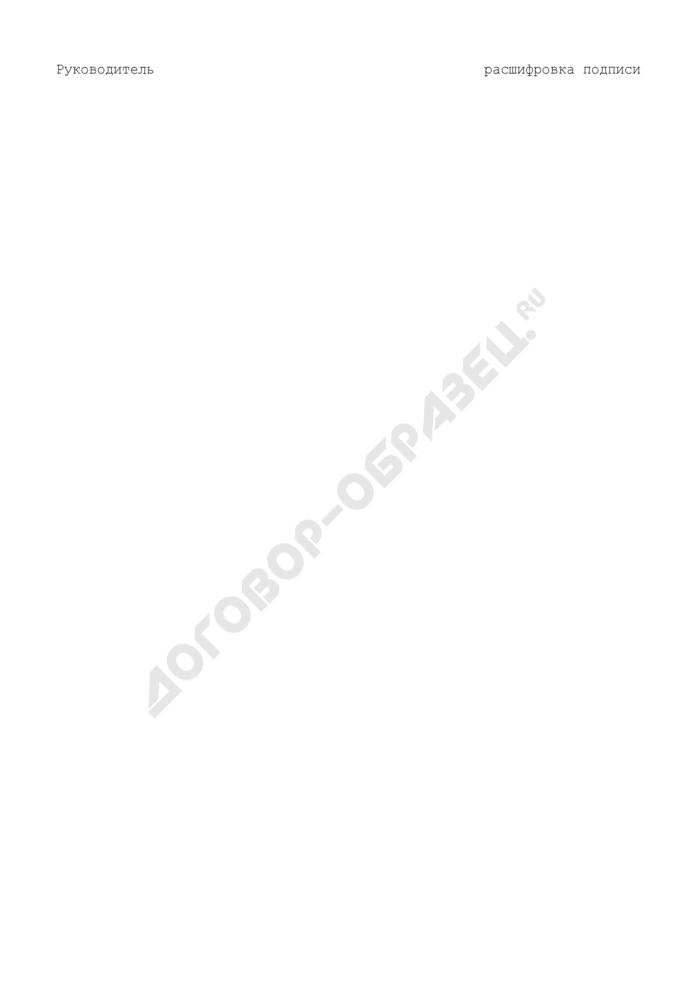 Форма представления сведений из реестра микросхем устройств чтения/записи транспортных карт на территории Московской области. Страница 2