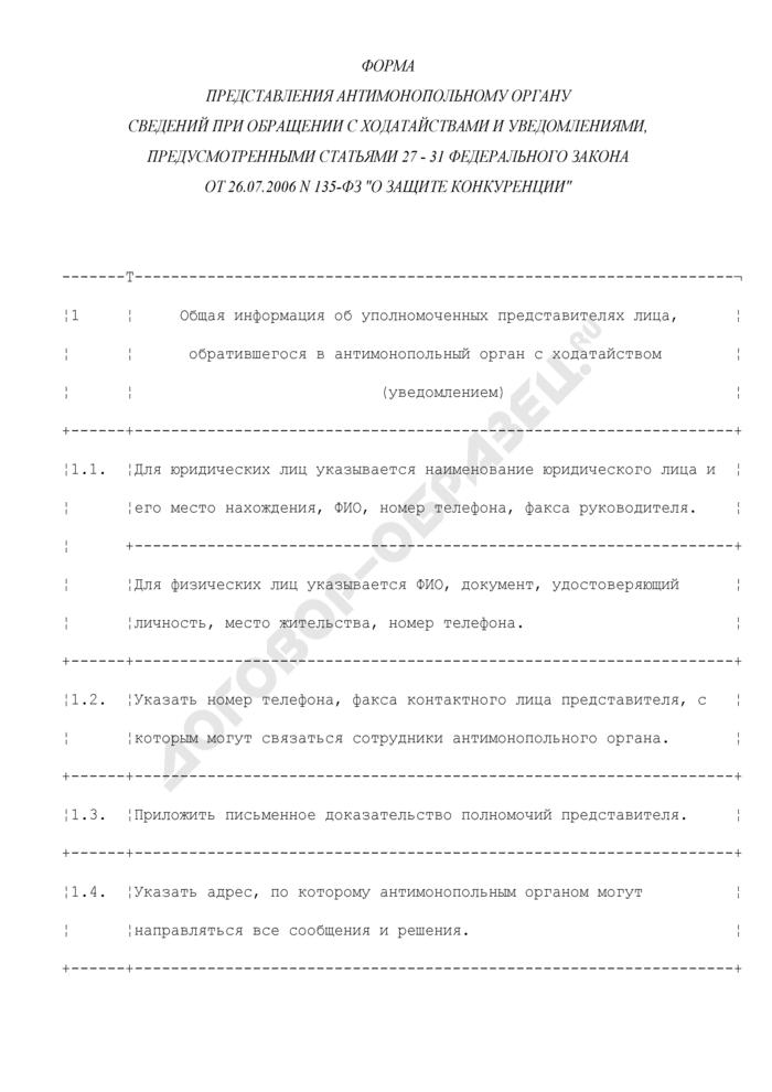 """Форма представления антимонопольному органу сведений при обращении с ходатайствами и уведомлениями, предусмотренными статьями 27 - 31 Федерального закона от 26.07.2006 N 135-ФЗ """"О защите конкуренции. Страница 1"""