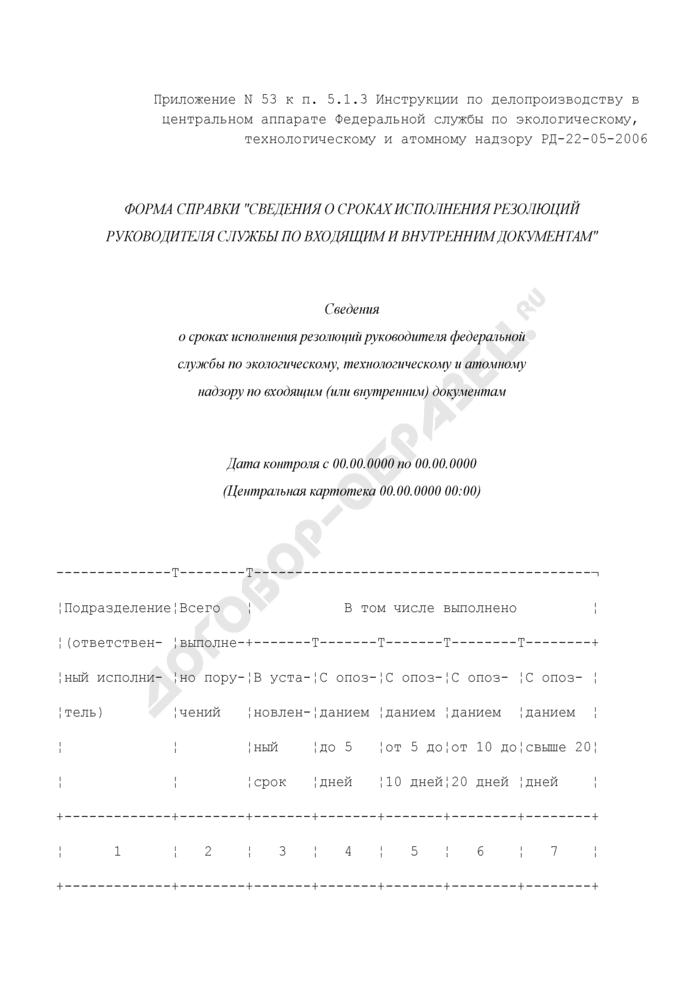 """Форма справки """"Сведения о сроках исполнения резолюций руководителя Федеральной службы по экологическому, технологическому и атомному надзору по входящим (или внутренним) документам. Страница 1"""