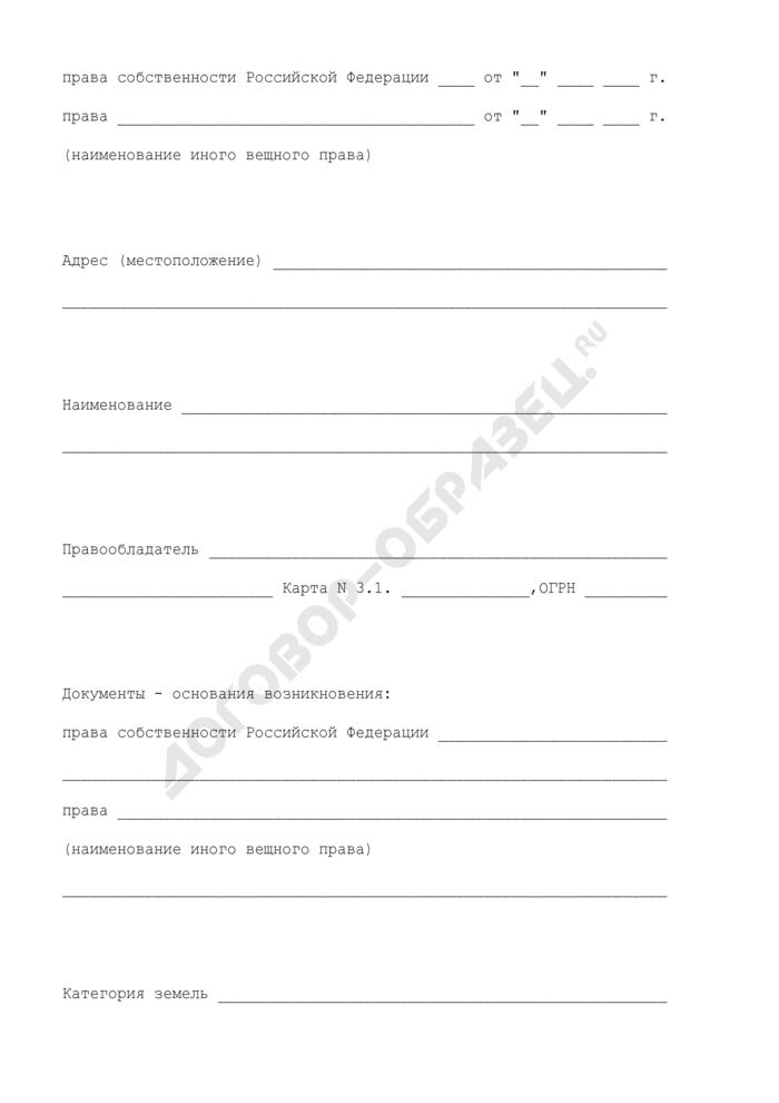 Формы реестра федерального имущества. Сведения о земельных участках. Страница 2