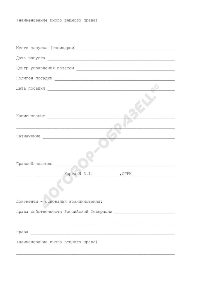 Формы реестра федерального имущества. Сведения о космических объектах. Страница 2
