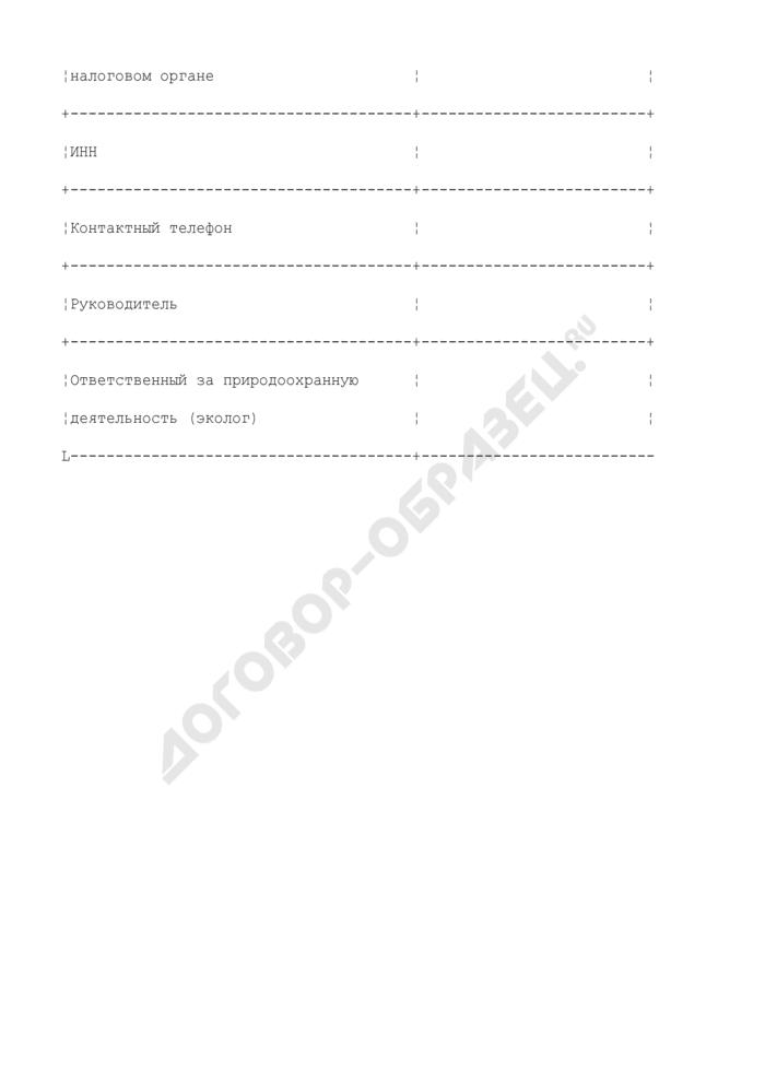 Рекомендуемая таблица предоставления общих сведений о юридическом лице, планирующем осуществлять лицензируемый вид деятельности в области использования атомной энергии. Страница 2