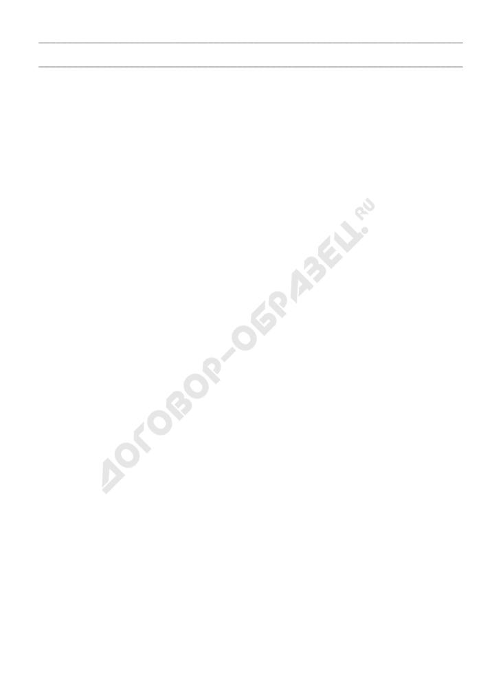 Рекомендуемые формы бланков для оформления материалов по контролю технического состояния. Основные сведения о трубопроводе. Страница 3