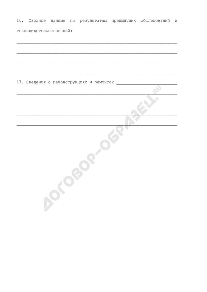Рекомендуемые формы бланков для оформления материалов по контролю технического состояния трубопровода. Основные сведения о трубопроводе. Страница 3