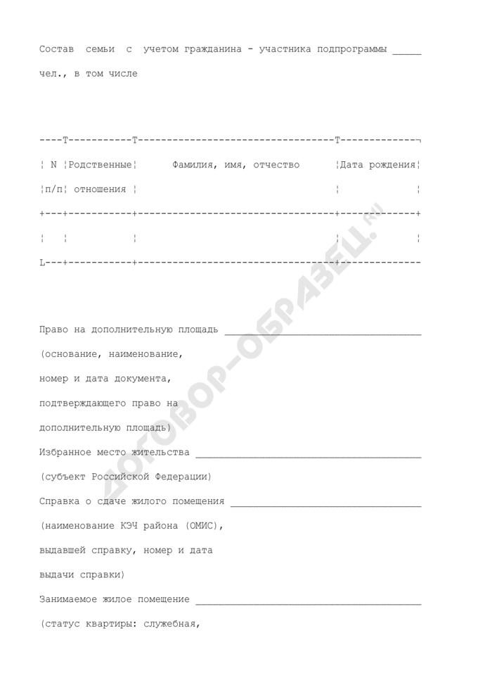 Сведения гражданина - участника подпрограммы (приложение к списку граждан - получателей (списку граждан, включенных в резерв на получение) государственных жилищных сертификатов). Страница 2