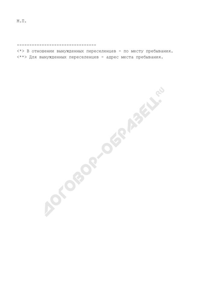 Сведения для уточнения данных о регистрации по месту жительства граждан Российской Федерации на территории города Москвы, изменивших фамилию, имя, отчество, пол. Форма N 11а. Страница 2