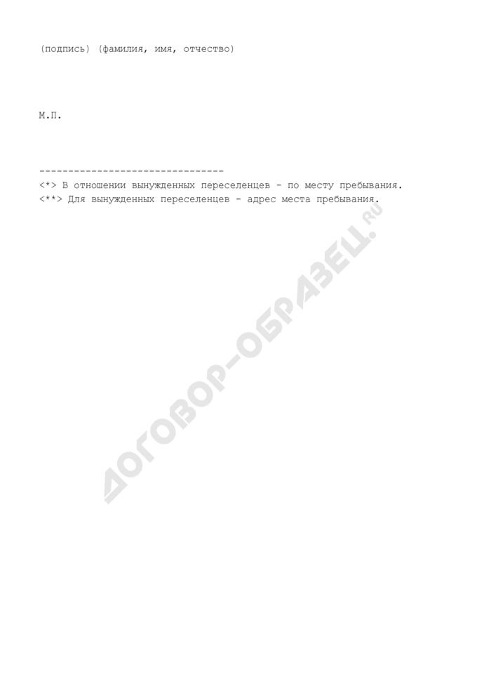 Сведения для уточнения данных о регистрации по месту жительства граждан Российской Федерации, изменивших фамилию, имя, отчество, пол. Форма N 4А. Страница 2