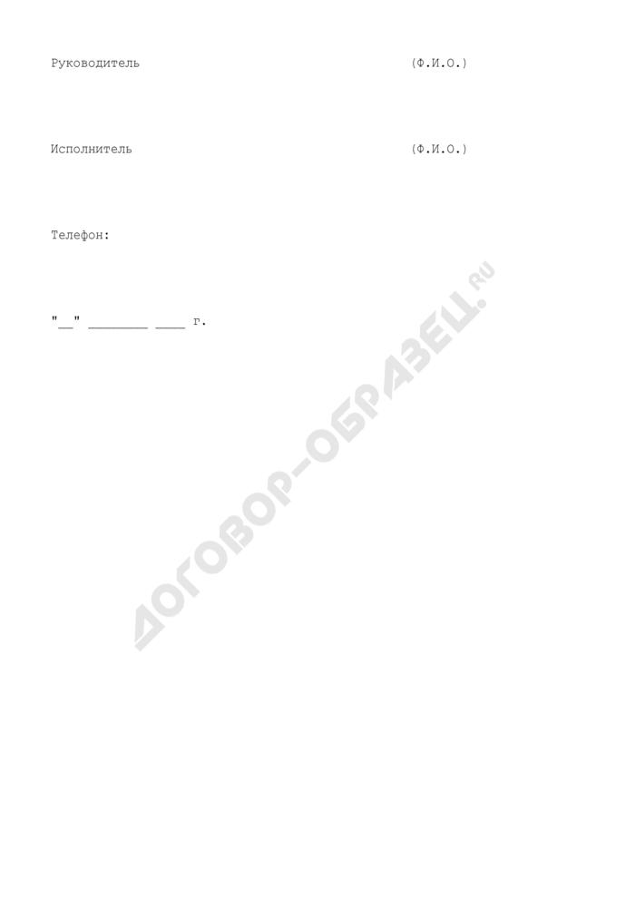 Сведения кредитных организаций о начале (завершении) эмиссии и (или) эквайринга платежных карт. Страница 3