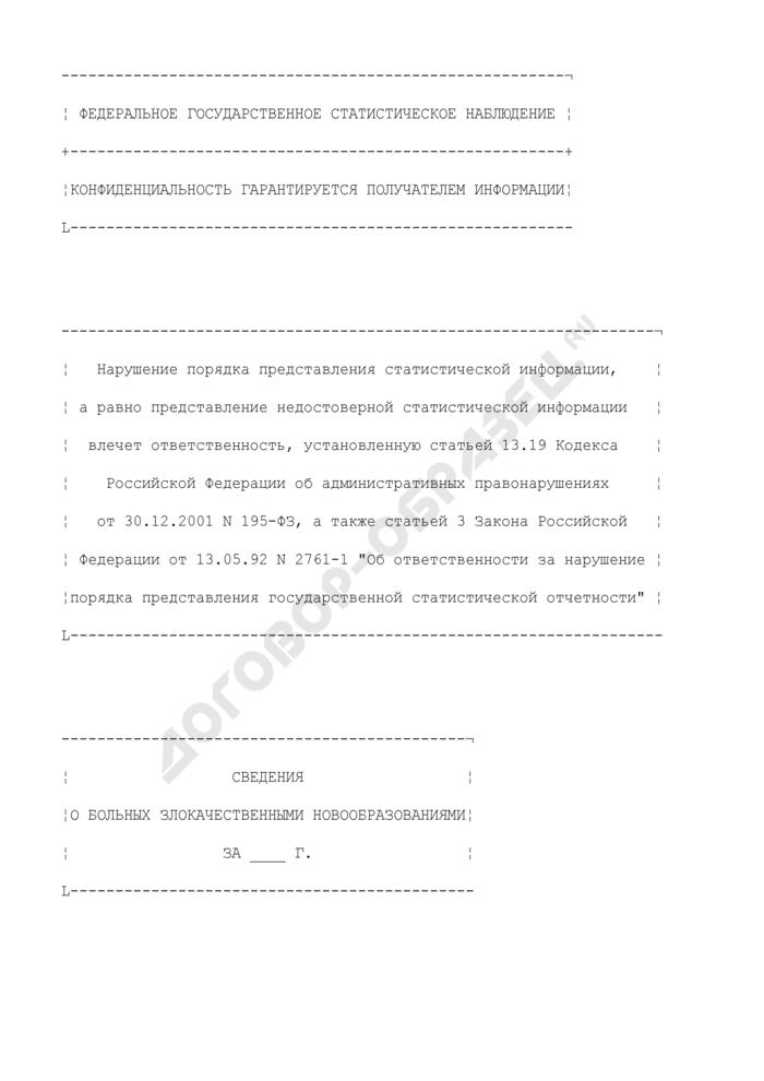 Сведения о больных злокачественными новообразованиями. Форма N 35. Страница 1