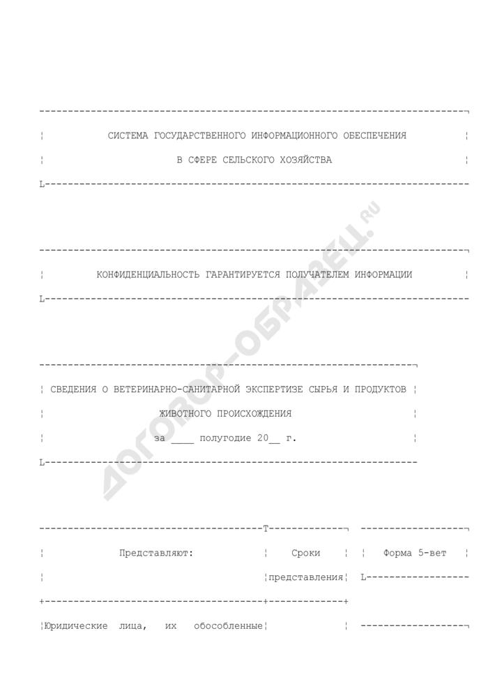 Сведения о ветеринарно-санитарной экспертизе сырья и продуктов животного происхождения. Форма N 5-ВЕТ. Страница 1