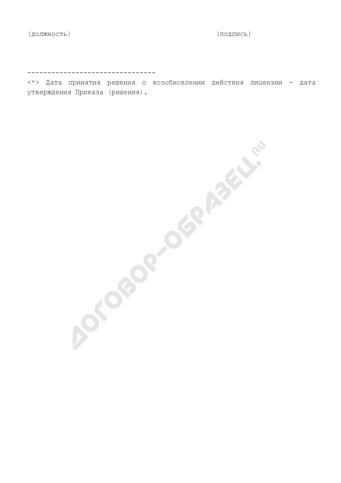 Сведения о возобновлении действия лицензии на осуществление видов деятельности, лицензирование которых осуществляет Федеральная служба по надзору в сфере транспорта. Страница 3