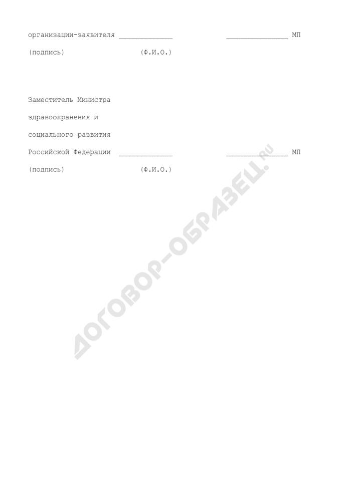 Сведения о вывозимых с территории российской федерации наркотических и психотропных лекарственных средствах, предназначенных для оказания гуманитарной помощи (содействия) или помощи при чрезвычайных ситуациях. Страница 2