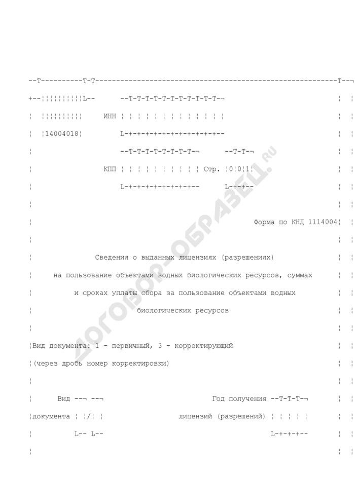 Сведения о выданных лицензиях (разрешениях) на пользование объектами водных биологических ресурсов, суммах и сроках уплаты сбора за пользование объектами водных биологических ресурсов. Форма N 1114004. Страница 1