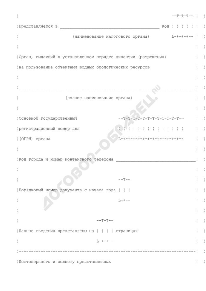 Сведения о выданных лицензиях (разрешениях) на пользование объектами водных биологических ресурсов, суммах и сроках уплаты сбора за пользование объектами водных биологических ресурсов. Форма N 1114004. Страница 2
