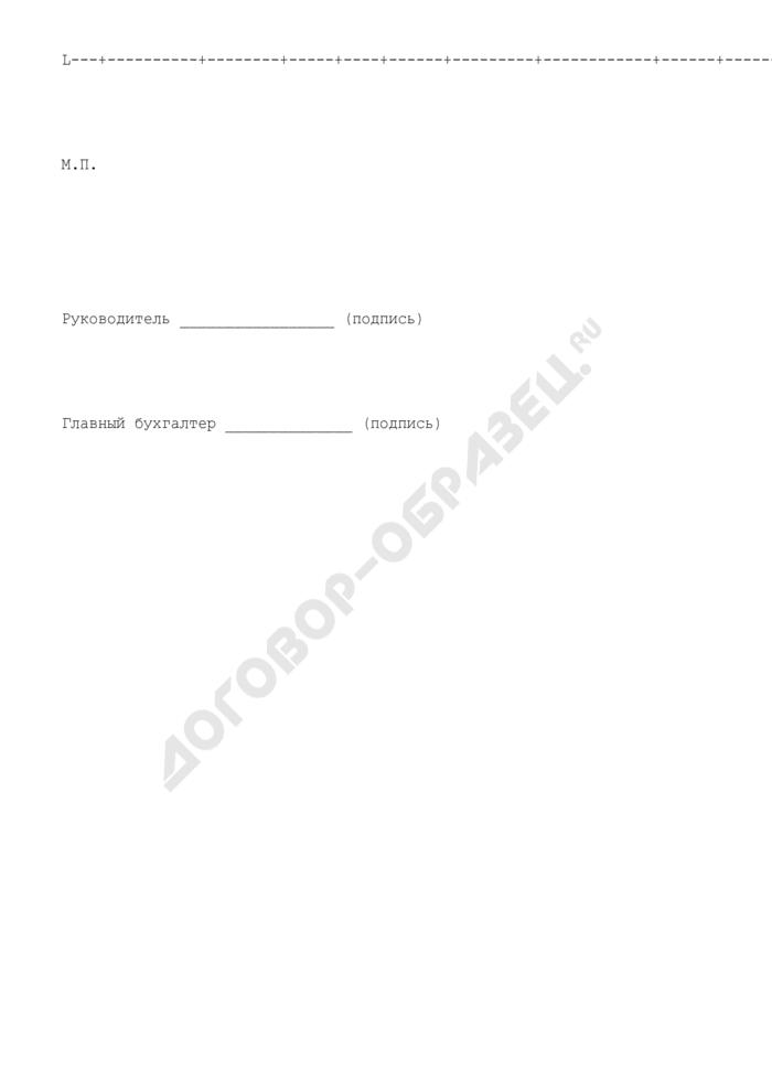 Сведения о выплатах страхового обеспечения по обязательному государственному личному страхованию работников системы Министерства Российской Федерации по налогам и сборам. Страница 2