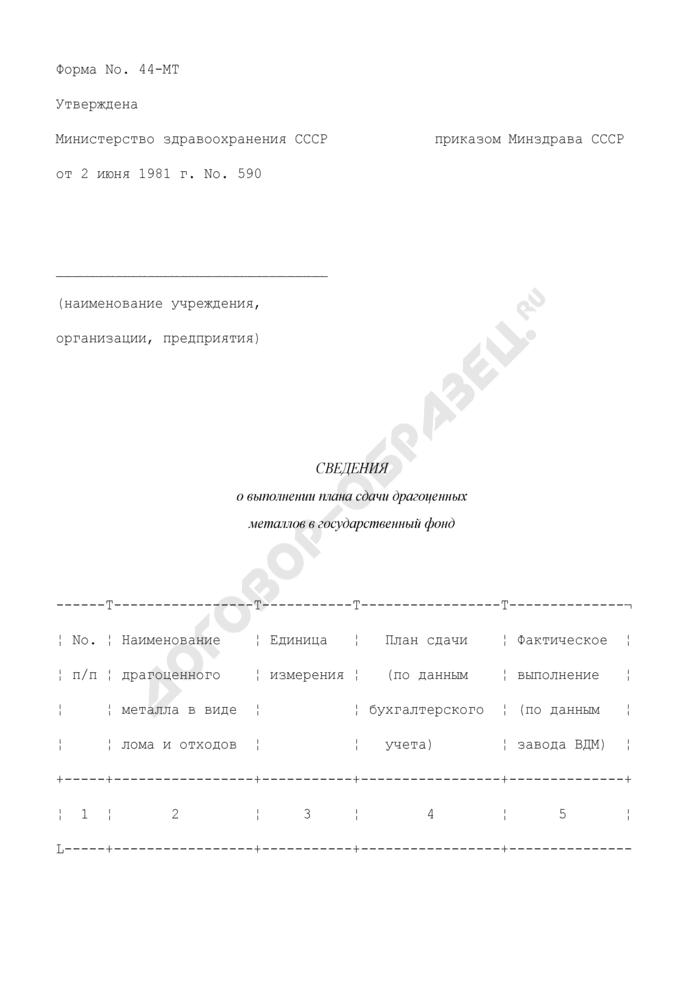 Сведения о выполнении плана сдачи драгоценных металлов в государственный фонд. Форма N 44-МТ. Страница 1
