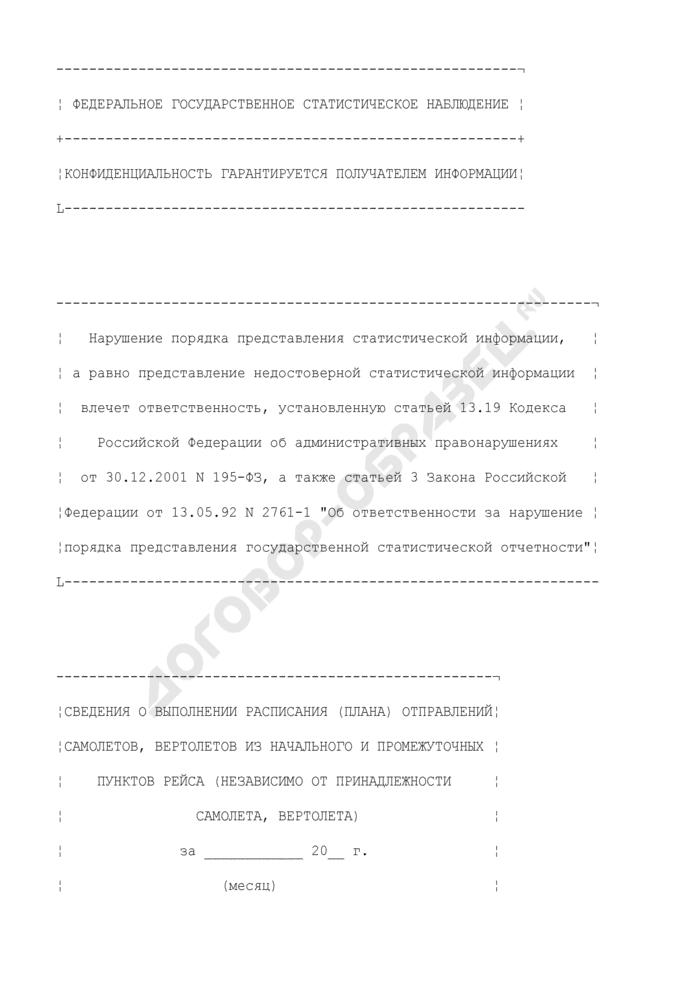 Сведения о выполнении расписания (плана) отправлений самолетов, вертолетов из начального и промежуточных пунктов рейса (независимо от принадлежности самолета, вертолета). Форма N 30-ГА. Страница 1
