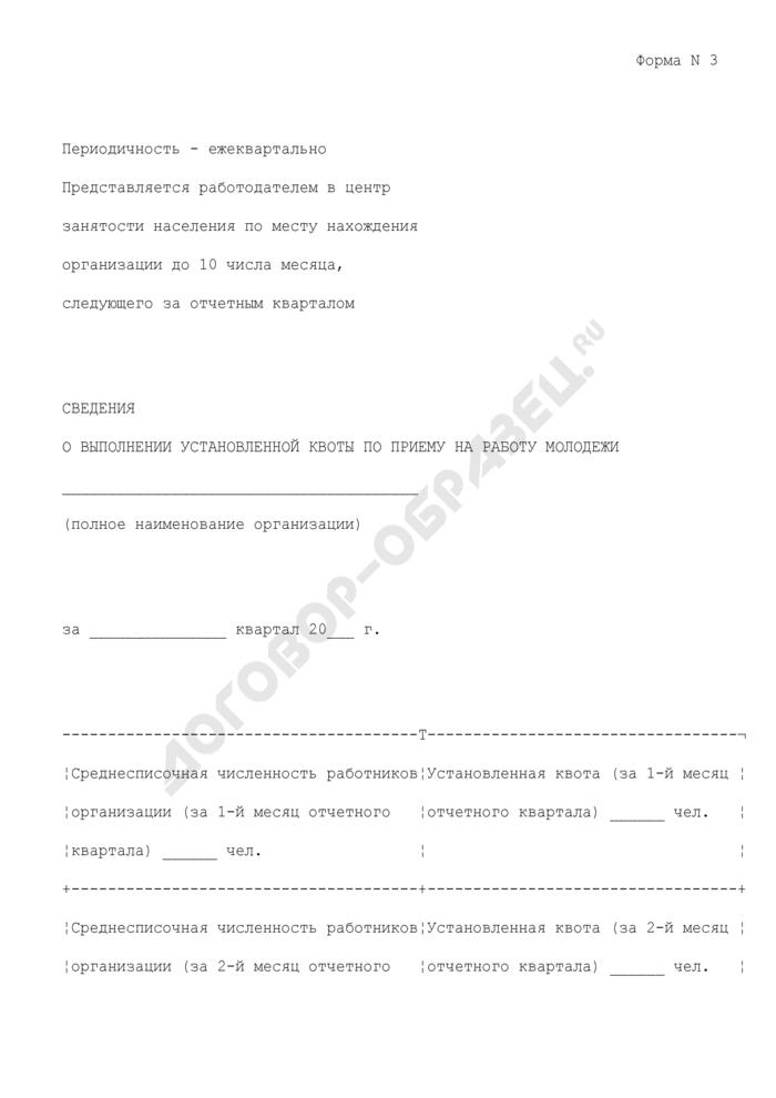 Сведения о выполнении установленной квоты по приему на работу молодежи, представляемые работодателем в центр занятости населения Московской обасти. Форма N 3. Страница 1