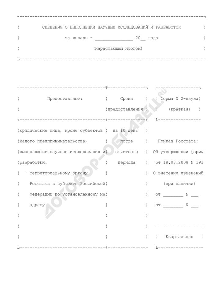 Сведения о выполнении научных исследований и разработок. Форма N 2-наука (краткая). Страница 2